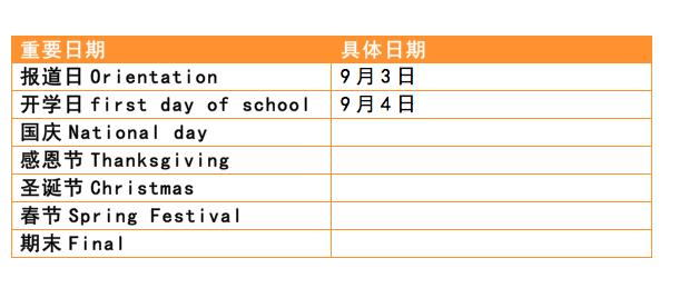 美国日内瓦学院(上海)校历