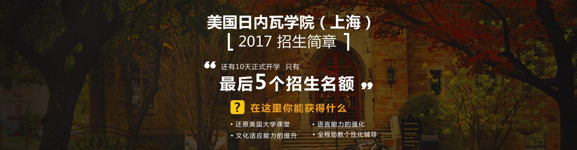 美国日内瓦大学(上海)招生简章