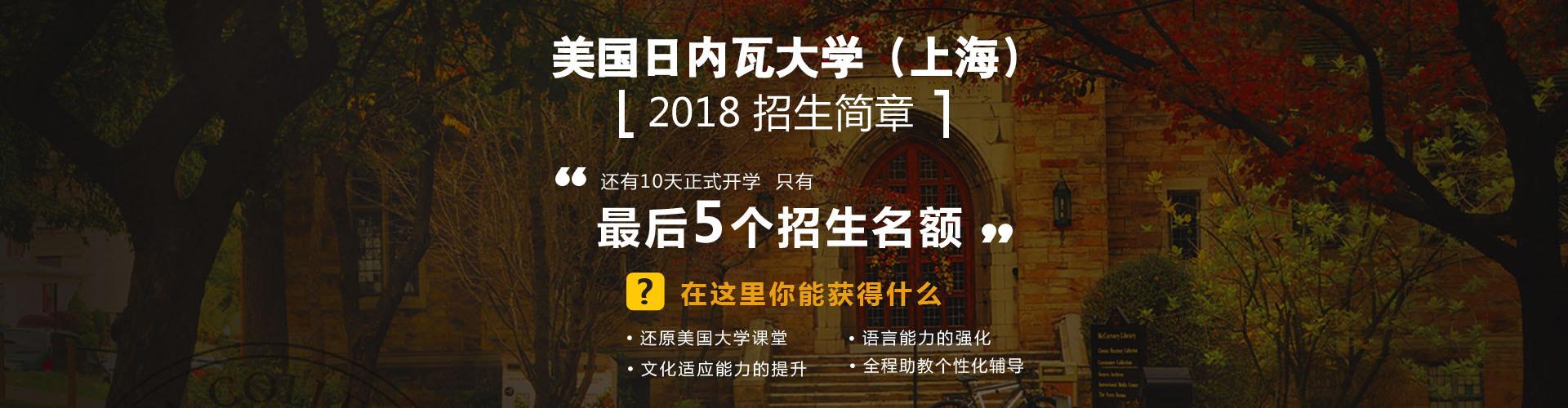美国日内瓦学院(上海)招生简章
