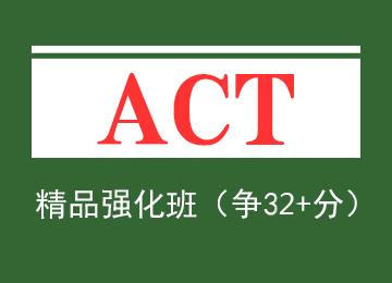 ACT精品强化班(争32+分)