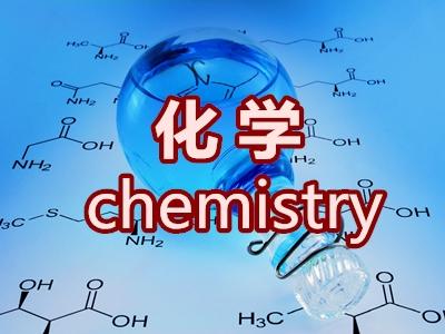AP化学考试课程介绍及备考建议