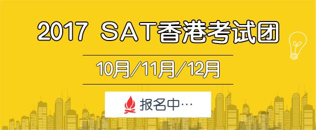 SAT香港考试报名
