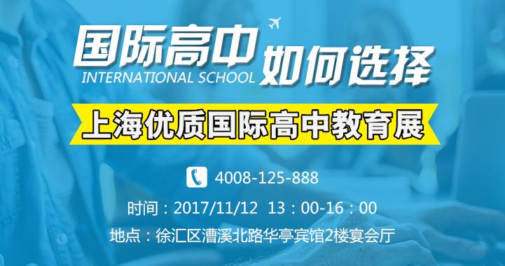 11.12国际高中教育展