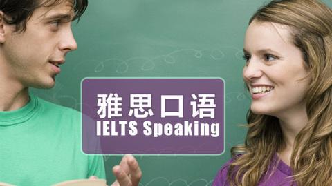 雅思口语培训班课程