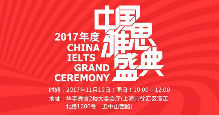 2017.11.12中国雅思盛典