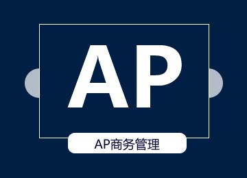 AP商务管理