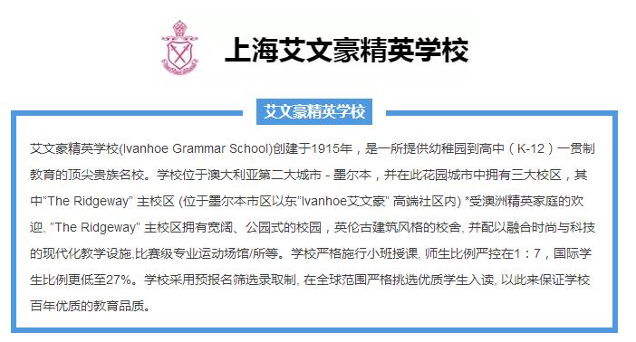 上海艾文豪精英学校