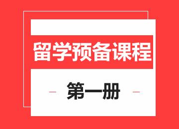 留学预备1册(走读/住宿)
