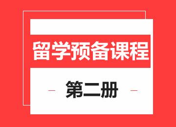 留学预备2册(走读/住宿)
