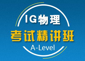IGCSE物理