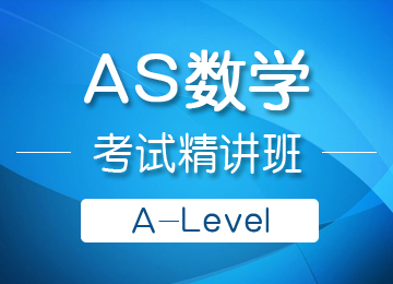 AS数学
