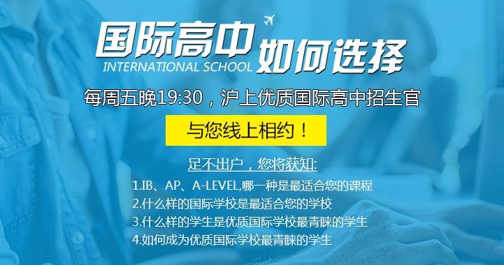 上海新航道择校讲堂