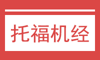 2017.12.9日托福考试机经回忆