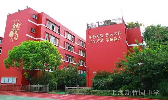 上海民办新竹园中学