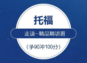 走读-托福精品精讲班(争90冲100分)(25-30人班)