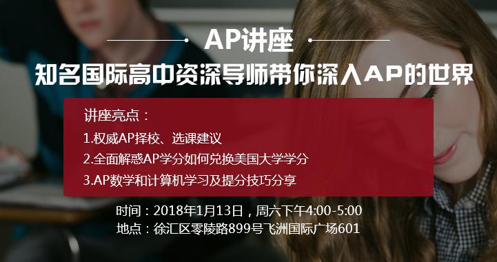13日AP知名导师讲座,权威AP择校,选课建议;AP学分如何兑换
