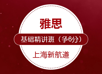 走读-雅思基础精讲班(争6分)(15-20人班)