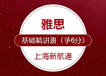 走读-雅思基础精讲班(争6分)(6-8人班)