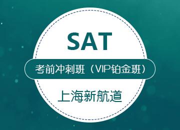 SAT考前冲刺班(VIP铂金班)