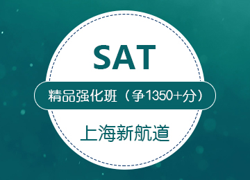 SAT精品强化班(争1350+分)