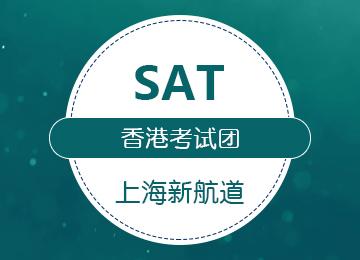 SAT香港考试团