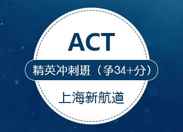 ACT精英班(争34+分)走读/住宿