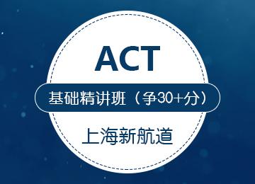 ACT基础强化班(争30分)
