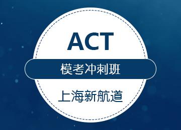 ACT模考冲刺班