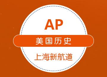 AP美国历史