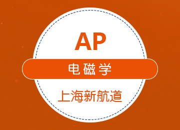 AP电磁学
