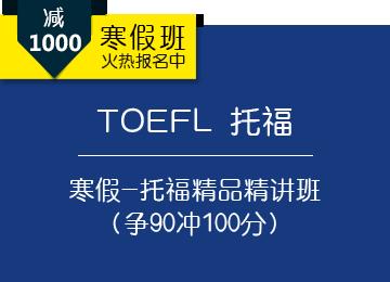 寒假-托福精品精讲班(争90冲100分)