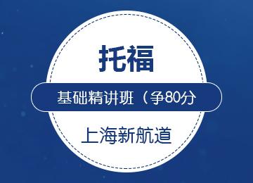 走读-托福基础精讲班(争80分)(10-15人班)
