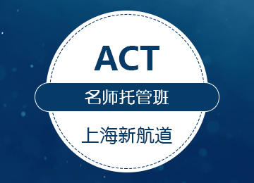 ACT名师托管强化班(争33+)