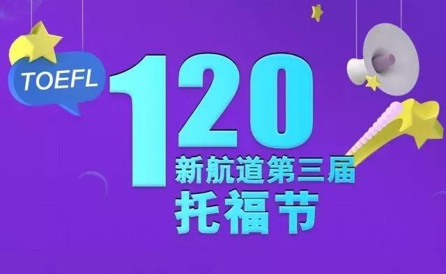 上海新航道托福节