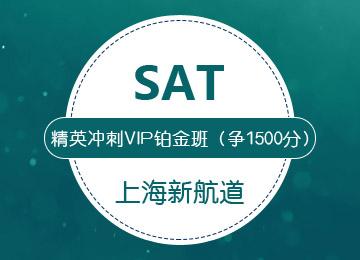 SAT精英冲刺班(争1500+,VIP铂金班)