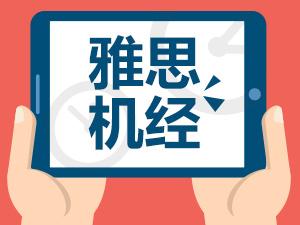 2018.1.13日雅思机经考试回忆