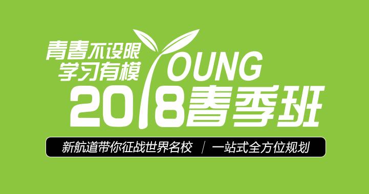 2018年新航道雅思托福培训春季班