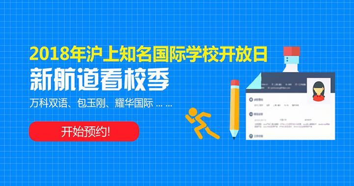 上海国际初高中看校预约