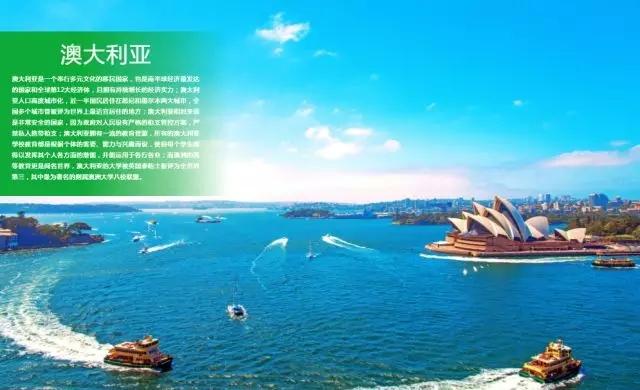 新航道游学-澳洲