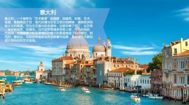 新航道游学-意大利