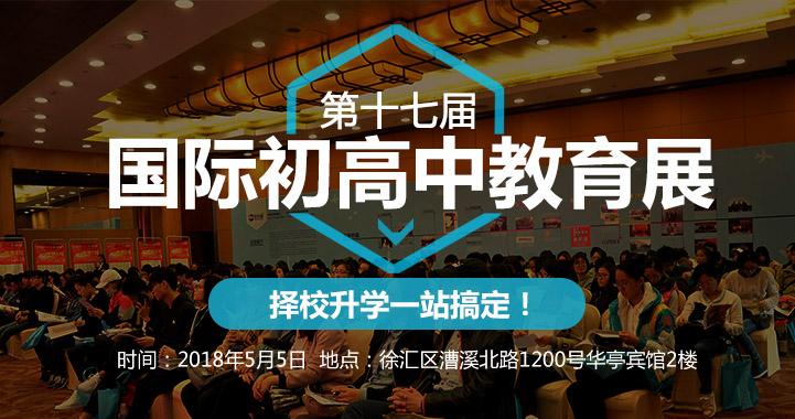 上海新航道第16届国际初高中教育展