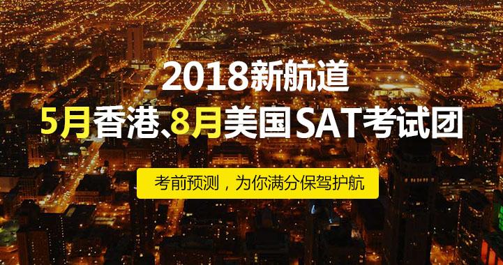 5月SAT香港考试团/8月SAT美国考试团