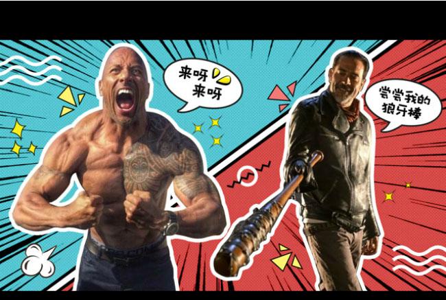新航道V课堂 60S学英语:他玩摔跤,演电影,还竞选总统......开挂的巨石强森到底有多强?