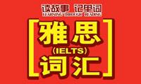 胡敏读故事单词雅思词汇-A victory for coeducation
