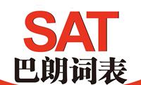 精选SAT巴郎3500词汇(32)