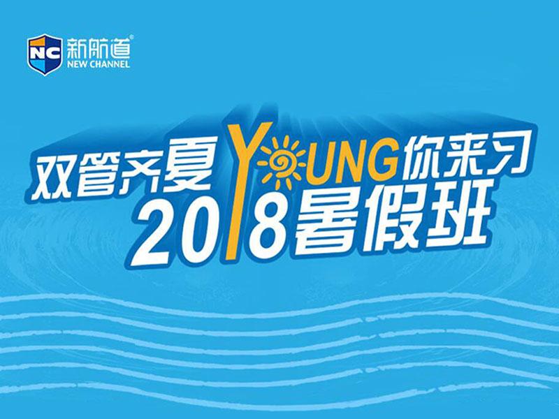 新航道上海学校暑期班
