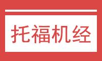 2018.6.30托福机经考试回忆