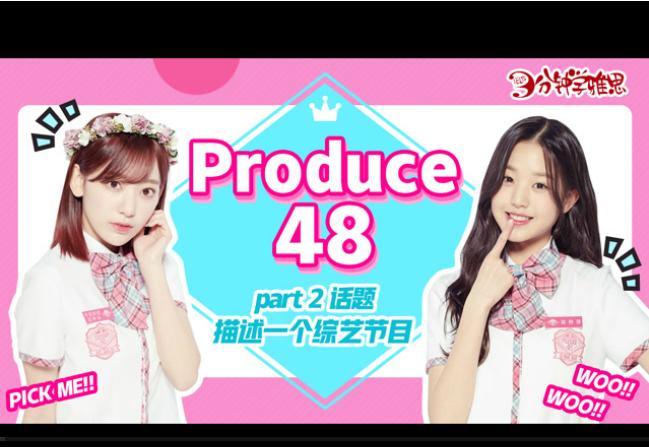 新航道V课堂|三分钟学雅思:Produce 48 火热开播,谁是你心目中的小姐姐?