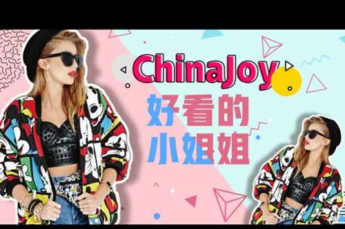 新航道V课堂|60S学英语:ChinaJoy看什么?当然是好看的小姐姐啦!