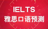 9-12月雅思口语考试预测-需要长时间学习的技能